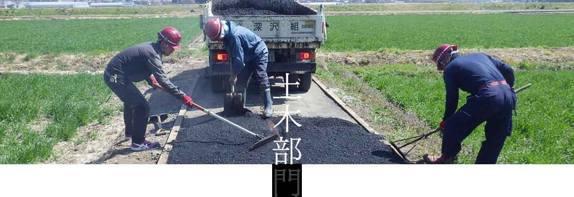 土木部門 Public Works